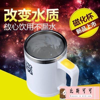 攪拌杯 馬克杯 多功能現代全自動攪拌杯咖啡杯電動不銹鋼磁化水個性學生磁力辦公【比斯可可】