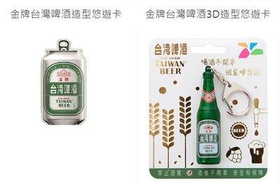 金牌台灣啤酒造型悠遊卡套組 僅此一套不拆售 3D+鋁罐扁平 全新空卡絕版 TTL TAIWAN BEER 臺灣菸酒 台啤