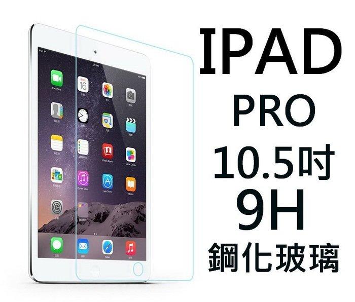 買5送1 9H 鋼化玻璃貼 iPad PRO 10.5 2.5D弧邊 A1701