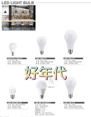 好年代~MARCH 3W LED 燈泡 球泡 E27 居家燈泡 電燈泡 省電燈泡