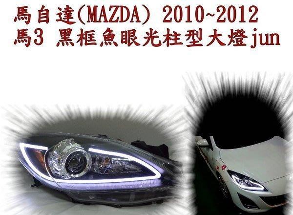 ☆雙魚座〃汽車精品百貨鋪〃MAZDA 10 11 12 13 14 二代馬3馬3 mazda 3 黑框魚眼光柱型大燈