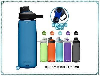 現貨_美國 Camelbak 正品 750ml戶外運動水瓶 旋蓋式登山水壺 單車水壺【Q寶寶】