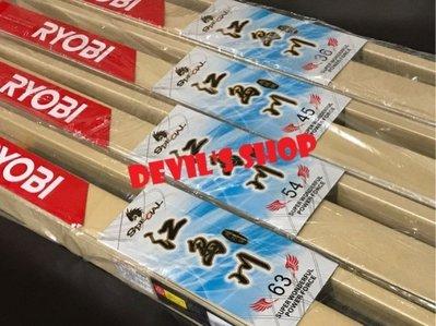日本 RYOBI 江島川 超硬調 63 溪流專用竿 特價2150