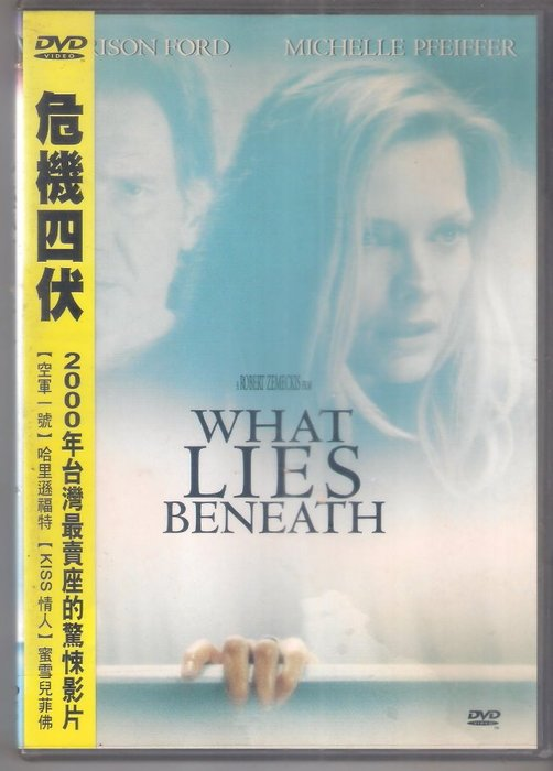 危機四伏 - 哈里遜福特凱 蜜雪兒菲佛 主演 - 二手市售版DVD(下標即售)