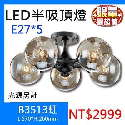 虹§LED333§(33HB3513)LED半吸頂燈 E27*5 玻璃 金屬烤漆 適用於住家客廳.餐廳 另有其他燈具