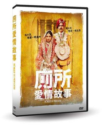 合友唱片 面交 自取 廁所愛情故事 DVD Toilet: Ek Prem Katha
