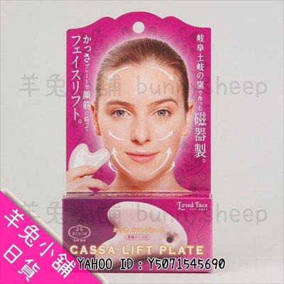 【日本製COGIT LOVED BODY小顏美肌陶瓷刮痧板 美容石】Z3633 羊兔小舖 日貨 日本代購