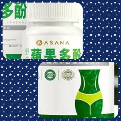 (10瓶限量供應)野生青蘋果多酚健康配方採用獨特韓國專利成分:野生青蘋果選取多酚