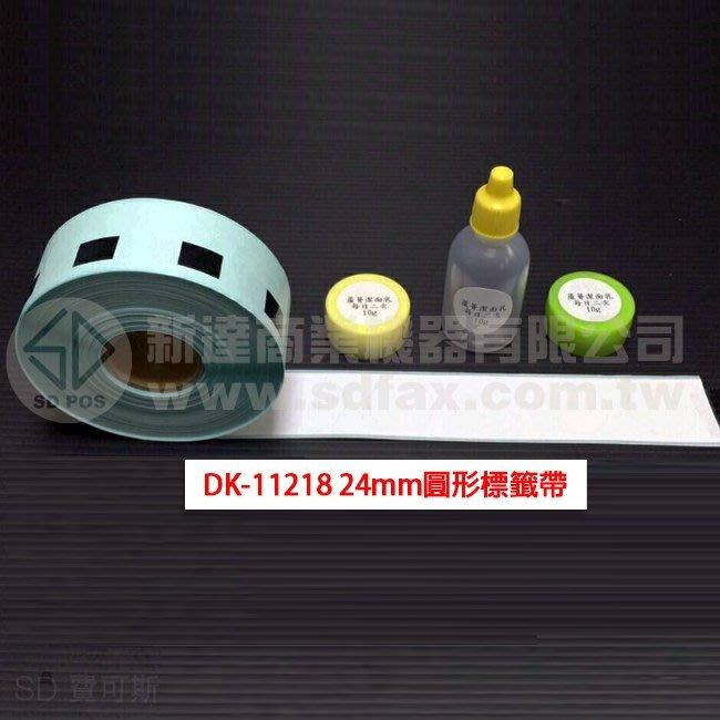 【費可斯】DK-11218 24mm圓形環保補充帶 QL-570/580N/QL-700/QL-800*含稅價*
