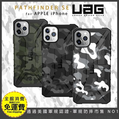 迷彩版 UAG 台灣公司貨【美國軍規防...