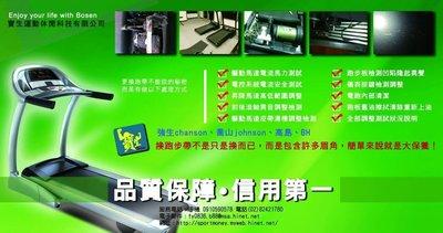 Chanson 強生喬山電動跑步機跑步板 原廠零件 品質實在寶生幸福(東森 momo U-lufe)購物台跑步機檢修(台灣製造)