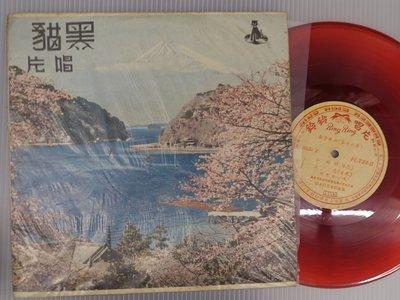【柯南唱片】南管歌曲//寺內孤棲//fl-724>>10吋LP