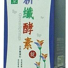 新纖酵素360錠送26包隨身攜帶包..價值500元....