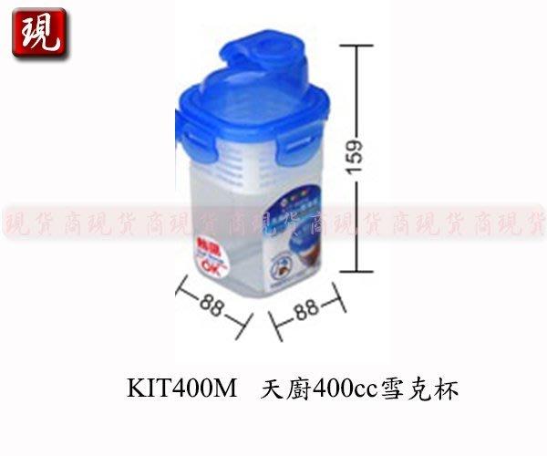 【現貨商】(滿千免運/非偏遠/山區{1件內})聯府KIT400M 天廚400cc雪克杯/ 瀝水籃設計可放置茶包