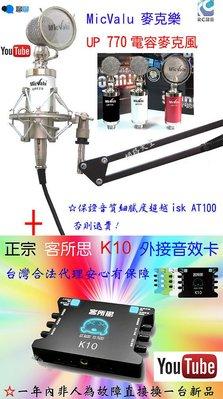 要買就買中振膜 非一般小振膜 K10 + UP770 電容麥克風 + NB35支架 送166種音效補件+不得不愛1S