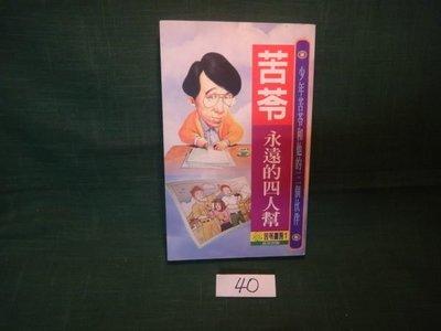 【愛悅二手書坊 13-31】永遠的四人幫 苦苓 著 晨星
