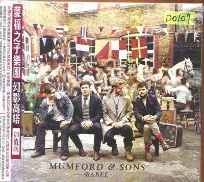 *還有唱片四館*MUMFORD&SONS / BABEL 全新 D0107
