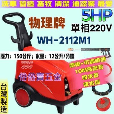 『中部批發』免運費 物理 WH-2112M (5HP)高壓噴霧機 單相 洗淨機 洗車機 清洗機 物理洗車機 高壓洗淨機