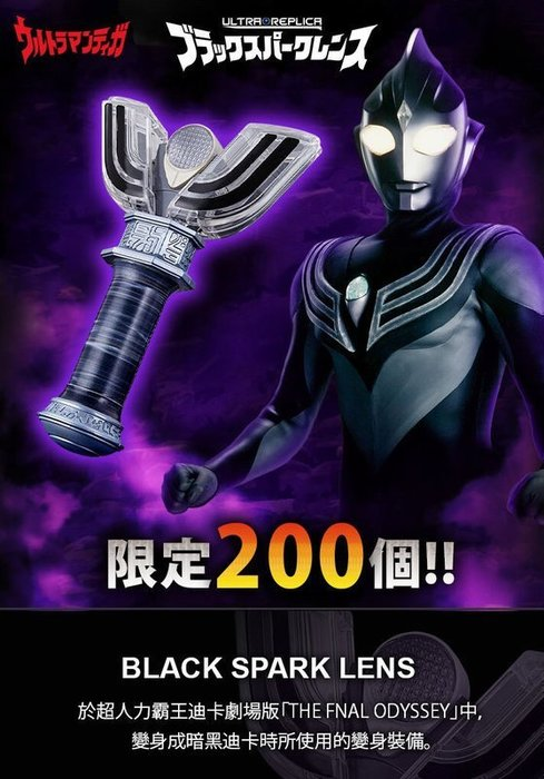 魂商店 限定 劇場版 超人力霸王迪卡 不敗的勇者 Tiga Ultra replica 變身器