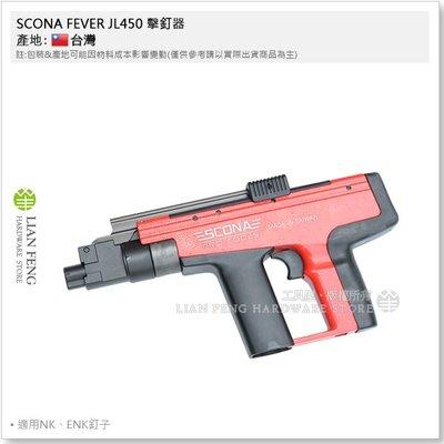 【工具屋】*含稅*  SCONA FEVER JL450 擊釘器 火藥槍 釘槍 DX450 擊釘火藥槍 NK釘 台灣製