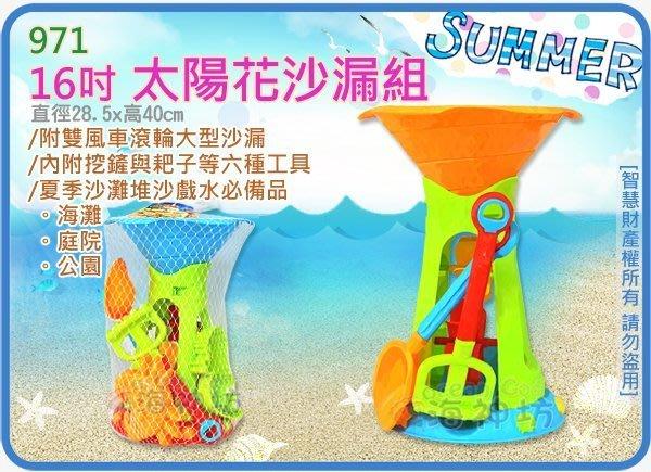 =海神坊=971 太陽花沙漏組 16吋 兒童玩具 沙灘車 汽車 戲水 玩水 玩沙 海邊 6pcs 特價出清