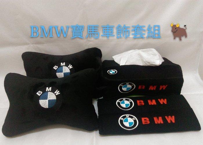 BMW 寶馬 車用飾品 頭枕 安全肩套 背枕 紙巾盒套 I M COUPE GRAN