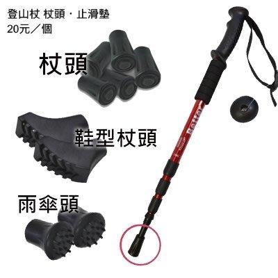 【單車玩家】登山杖用 《杖頭》拐杖頭 橡膠頭 止滑墊 *單買1個20元 *購買登山杖加購價10元 7-11 全家 可自取