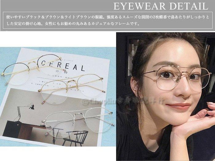 日本 樂天連線 歐美 法國時尚優雅高級金屬雙樑半框簡約文藝復古眼鏡 特價 現貨