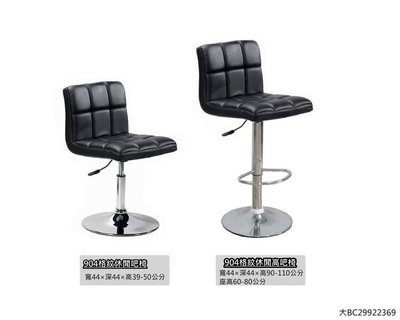 ~2張以上免運~ $1090【吧檯椅系列】904格紋休閒吧椅 酒吧椅 高腳椅 餐椅 休閒椅 工作椅 設計師最愛