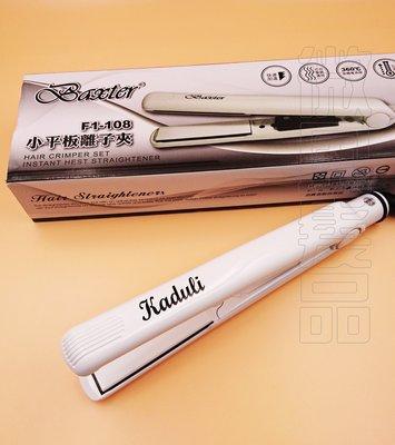 【微風髮品】沙龍級KADULI F1-108溫控陶瓷面板230度離子夾 造型/燙髮 離子夾 直髮夾 《公司貨》