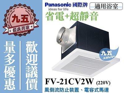 『九五居家 』Panasonic 國際牌FV-21CV2W 220V  超靜音換氣扇《風倒流防止》售阿拉斯加