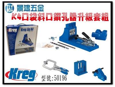 宜昌(景鴻) 公司貨 Kreg K4口袋斜口鑽孔器升級套組 50196 含稅價
