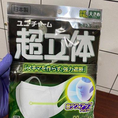 【台灣·日韓流行防疫口罩】日本進口買五送一尤妮佳超立體7枚入日本制造最新日期