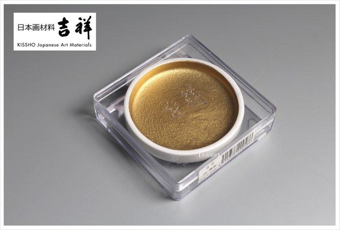 【禾洛書屋】日本吉祥國畫顏料 No.58 青金 吉祥顏彩鐵缽/固體水彩