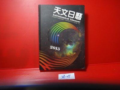 【愛悅二手書坊 28-05】天文日曆          交通部中央氣象局