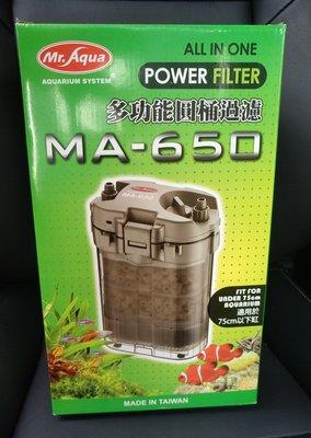 (缺貨中)《全新》 水族先生MR.AQUA MA-650多功能圓桶過濾 (附陶磁環,適合100公升內魚缸)