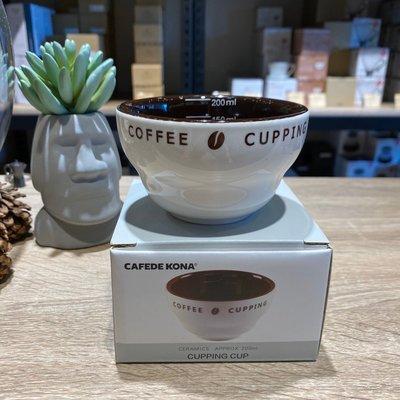 【台北自取】CAFEDE KONA 咖啡杯測碗/盲測杯/評測杯 cupping cup 200ML