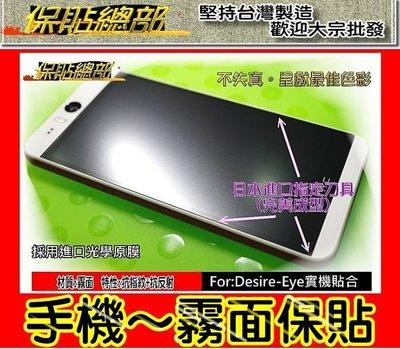 保貼總部~(霧面抗指紋),對應:夏普~手機~S2 保護貼專用免裁切 螢幕保護貼