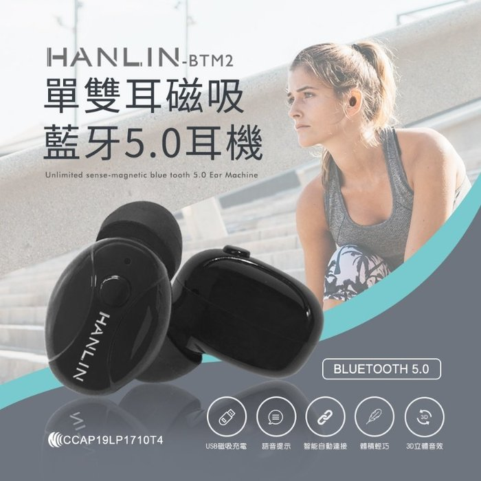 雙耳 含充電倉 磁吸藍牙5.0耳機 HANLIN-BTM2 藍牙耳機 真無線立體耳機 影音同步 USB充電