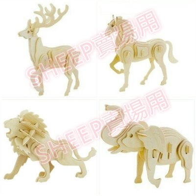 3D木製拼圖 動物版