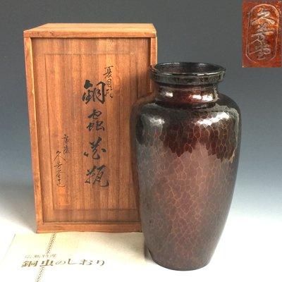 【松果坊】日本金工『廣陵 久芳堂』造 夏目形銅蟲花瓶 花器 共箱 茶席配件 s317b