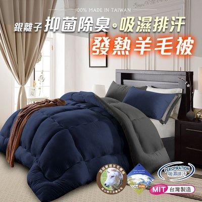 台灣製/國際大廠銀離子吸濕排汗1.6KG抑菌羊毛被/6色任選