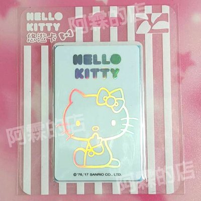 HELLO KITTY純白悠遊卡-CHU-070505