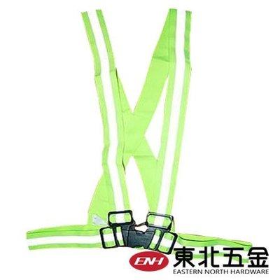 附發票【東北五金】台灣製專業反光背心可伸縮調整 任何身材都可調整 日,夜間工作安全有保障! 綠色下標區