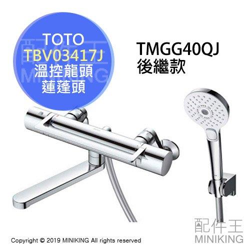 日本代購 空運 2019新款 TOTO TBV03417J 浴室 溫控 水龍頭 淋浴 蓮蓬頭 TMGG40QJ後繼款