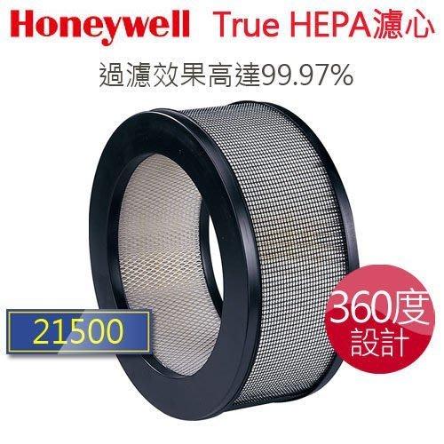 現貨【恆隆行代理】 HONEYWELL HEPA濾心21500 適用18200 、17200+濾網2片