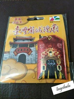 臺灣省城隍廟平安符 造型卡 悠遊卡