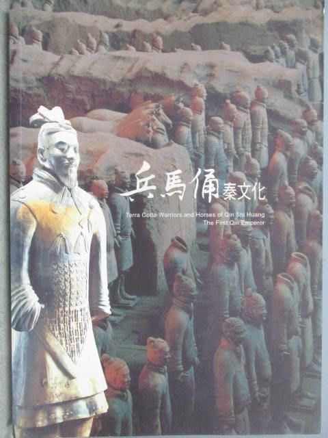 【書寶二手書T3/藝術_YJE】兵馬俑秦文化_2000年