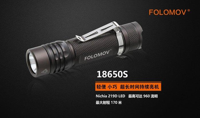 【錸特光電】FOLOMOV 18650S 960流明 219D晶片 內附原廠電池 EDC戰術手電筒 尾部按鍵 /可鎖定