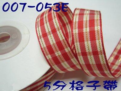 5分格子緞帶(007-053E)~Jane′s Gift~Ribbon用於包裝.裝飾及成衣配件.材料包
